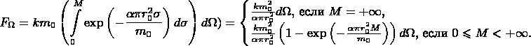 $$F_{\Omega}=km_0\left(\int\limits_0^M\exp\left(-\frac{\alpha\pi r_0^2\sigma}{m_0}\right)d\sigma\right)d\Omega)=\begin{cases}\frac{km_0^2}{\alpha\pi r_0^2}d\Omega\text{, если }M=+\infty\text{,}\\\frac{km_0^2}{\alpha\pi r_0^2}\left(1-\exp\left(-\frac{\alpha\pi r_0^2M}{m_0}\right)\right)d\Omega\text{, если }0\leqslant M<+\infty\text{.}\end{cases}$$